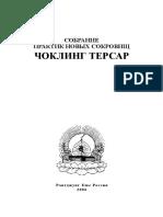 Chokling Tersar RUS prayers.pdf