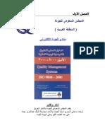 ISO9001 ch.1.pdf