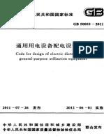 Gb 50055-2011 通用用电设备配电设计规范