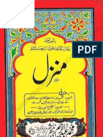 Manzil by Shaykh al-Hadith Maulana Muhammad Zakariyya (r.a)