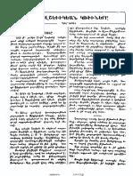Գարեգին Նժդեհ, Հայ-բօլշեւիկեան կռիւներ, Հայրենիք 1923։12, 1924։1-2։
