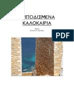 ΕΜΠΟΔΙΣΜΕΝΑ ΚΑΛΟΚΑΙΡΙΑ - Ποίημα