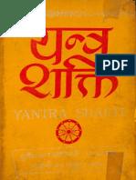 Maha Yantra mantra Shakti.pdf