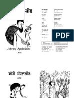 appleseedmar.pdf