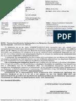 Egkrisi-Ypourgeiou-Paideias125.pdf