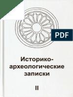 Токарева Е.(Ред.) - Историко-археологические Записки. Книга 2 - 2010