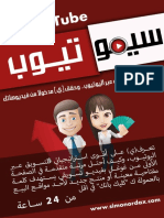 الربح-من-اليوتيوب-video-marketing.pdf