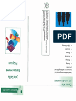 job skills program brochure