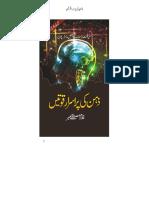 Zehan ki pur Asrar Quwaten  4 By Ghulam Mustafa Mehar.pdf