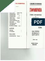 188690433-10-ΣΤΑΦΥΛΟΘΕΡΑΠΕΙΑ-ΗΛΙΑΣ-ΠΕΤΡΟΥ.pdf