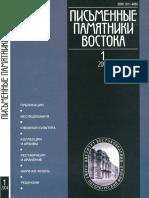 ППВ 2004-1
