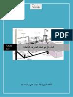 4-الباب الرابع شبكة الصرف الداخلية rev3-10-2015.pdf