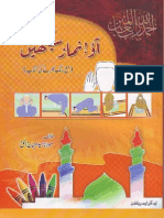 Aao Namaz Seekhain