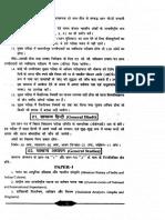 Bpsc Mains Syllabus PDF