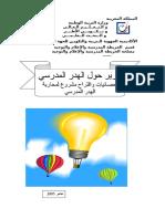 6307934-الهدر-المدرسي