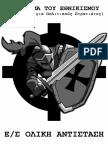 Το Νόημα του Εθνικισμού   Εγχειρίδιο για Πολιτικούς Στρατιώτες   Ε/Σ Ολική Αντίσταση