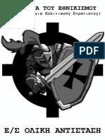 Το Νόημα του Εθνικισμού | Εγχειρίδιο για Πολιτικούς Στρατιώτες | Ε/Σ Ολική Αντίσταση