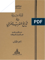 قراءة جديدة في تاريخ المغرب _1