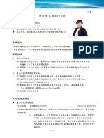 余若綺Candice Resume Chinese Ver0.6