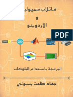 كتاب ماتلاب سميولينك و الاردوينو.pdf