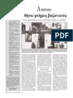 vizantina.pdf