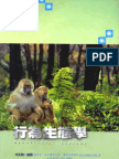 行為生態學 Behavioural Ecology