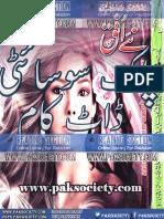 Naye Ufaq Digest November 2016 HD Pakurdufun.com
