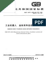 Gbt 16977-2005 工业机器人坐标系和运动命名原则