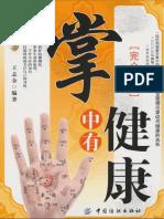 PDF 20130413170230 ZhangZhongYouJianKang