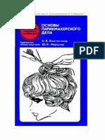 Konstantinov a v Merkulov Yu k Osnovy Parikmakherskogo Dela