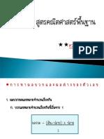สรุปสูตรคณิตศาสตร์.pdf