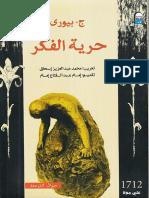حرية الفكر.pdf