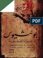 عزاء الفلاسفة بوئثيوس.pdf