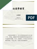 Beijing080602(丘成桐)