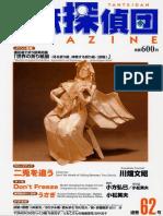 Origami Tanteidan Magazine 062