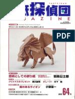 Origami Tanteidan Magazine 064
