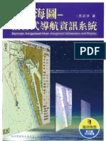 電子海圖-整合式導航資訊系統