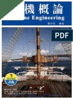 輪機概論 Marine Engineering