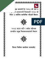 Proactive Disclosure of District Election Office Jajarkot  2073 Sharwon to Ashoj