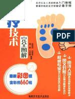 足疗技术完全图解·周新.pdf