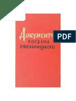 e Dzherela Khmelnytskyj 1961