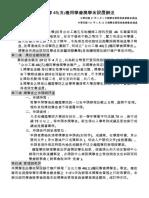 台北工專46(五)機同學會獎學金辦法