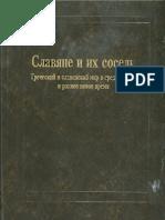 1996 Slav'Ane i Sosedi