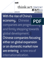 2011最具全球竞争力中国公司调研报告.pdf