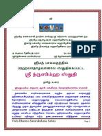 045 Srimad Bagavatha Anthargatha Sri Prahlaadha Anugraheetha Sri Nrusimha Sthuthi
