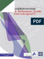 CPGสปสช. โรคทั่วไป 24โรค.pdf