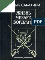 Sabatini R Zhizn Chezare Bordzha