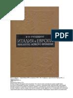 Viktor_Ivanovich_Rutenburg_Italiya_i_Evropa_nakanune_Novogo_vremeni_RuLit_Me_452716.pdf