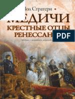 Stratern P - Medichi Krestnye Ottsy Renessansa PDF