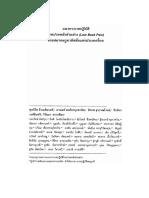 แนวทางเวชปฏิบัติโรคปวดหลังส่วนล่าง 2010 (1)